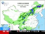 [朝闻天下]中央气象台 西北 东北地区局地有较强降水