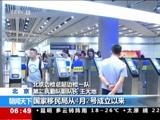 [朝闻天下]应对暑期出境游高峰 首都机场边检设儿童学生团体通道