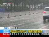 [朝闻天下]包头 局地遭洪水围困 人员及时转移