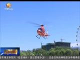 [甘肃新闻]新闻快报:直升机空中救援服务在张掖启动