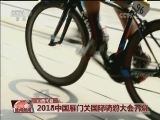 [视频]山西代县:2018中国雁门关国际骑游大会开幕