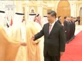 [新闻30分]习近平出席阿联酋阿布扎比王储和副总统兼总理共同举行的欢迎仪式