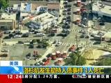 [新闻30分]美国 洛杉矶发生劫持人质事件 1人死亡