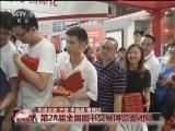 [视频]第28届全国图书交易博览会闭幕