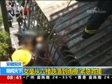 [朝闻天下]安徽安庆 女童从六楼跌落到雨棚 紧急救援
