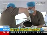 [朝闻天下]江苏镇江 紧贴实战 探索战伤救治新模式