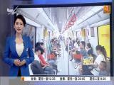 轨道交通管理将有法可依! 视点 2018.07.23 - 厦门电视台 00:14:41