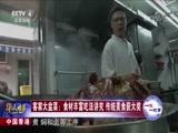 中国香港 客家大盆菜 华人世界 2018.07.23 - 中央电视台 00:02:51