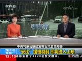 """[新闻30分]中央气象台继续发布台风蓝色预警 """"安比""""缓慢减弱 即将进入山东"""