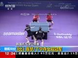 [新闻30分]韩国乒乓球公开赛 无悬念 中国队女双女单均夺冠