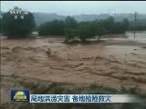 """[视频]台风""""安比""""北上 携风带雨"""
