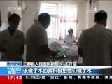 [新闻直播间]贵州三都 大风吹垮同心桥 多人落水紧急救援