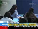 [新闻直播间]外交部 有能力有信心维护中国人民的利益