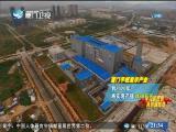 两岸新新闻 2018.07.24 - 厦门卫视 00:27:32