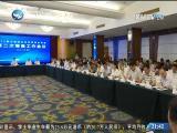 两岸新新闻 2018.07.25 - 厦门卫视 00:28:44
