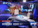 """美台升温?蔡英文的""""幻梦一场"""" 两岸直航 2018.7.26 - 厦门卫视 00:28:49"""