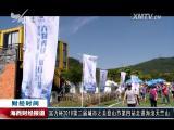 海西财经报道 2018.07. 25 - 厦门电视台 00:09:51