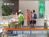 新闻斗阵讲 2018.7.26 - 厦门卫视 00:24:20