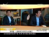 炫彩生活 2018.07.26 - 厦门电视台 00:07:37
