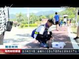 海西财经报道 2018.07.26 - 厦门电视台 00:09:55