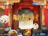 闽南美食传奇(三) 斗阵来讲古 2018.07.27 - 厦门卫视 00:29:42