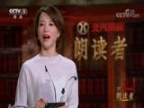[朗读者第二季]中国科学院院士、核物理学家陈佳洱朗读《我的信念》
