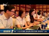 金融聚焦 2018.07.28 - 厦门电视台 00:10:11