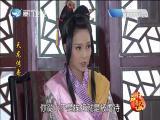 天龙传奇(26)斗阵来看戏 2018.07.30 - 厦门卫视 00:48:49