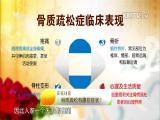 弯曲的人生(上) 名医大讲堂 2018.07.30 - 厦门电视台 00:29:23
