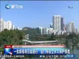 两岸新新闻 2018.7.31 - 厦门卫视 00:29:13