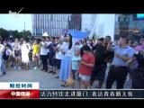 海西财经报道 2018.07.31 - 厦门电视台 00:09:38