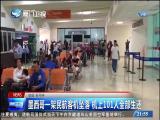 两岸新新闻 2018.8.1 - 厦门卫视 00:27:39
