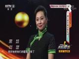《越战越勇》 20180801 影视演员专场