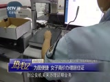 [热线12]热线关注 北京:女子持假证办理业务 警方打掉一制贩假章假证窝点