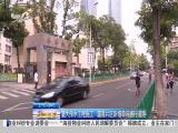 午间新闻广场 2018.08.02 - 厦门电视台 00:20:57