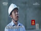 《大国基业—筑梦》(5) 互连空间 走遍中国 2018.08.03 - 中央电视台 00:25:51