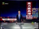 《直播南京》 20180806