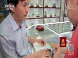 《大国基业——大国金路》(1) 功在千秋 走遍中国 2018.08.06 - 中央电视台 00:25:49