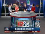 图书馆该不该拒绝低龄孩子? TV透 2018.08.07 - 厦门电视台 00:24:58