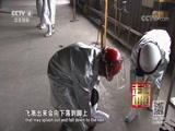 《大国基业——大国金路》(2) 精诚所至 走遍中国 2018.08.07 - 中央电视台 00:25:50