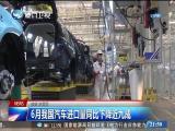 两岸新新闻 2018.8.7 - 厦门卫视 00:27:55
