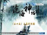 沧海神话II(三十五)夫妻成陌路 斗阵来讲古 2018.08.08 - 厦门卫视 00:29:05