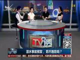 溺水事故频发,防不胜防吗? TV透 2018.8.9 - 厦门电视台 00:25:02