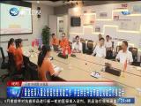 两岸新新闻 2018.08.09 - 厦门卫视 00:28:06