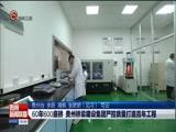 《贵州新闻联播》 20180809