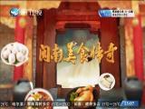 闽南美食传奇(五) 斗阵来讲古 2018.08.10 - 厦门卫视 00:30:19
