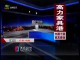《直播南京》 20180809