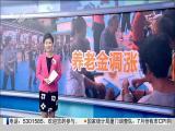 特区新闻广场 2018.08.10 - 厦门电视台 00:23:57