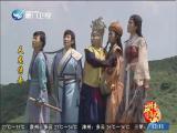 天龙传奇(39)斗阵来看戏 2018.08.12 - 厦门卫视 00:49:33