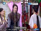 天龙传奇(38)斗阵来看戏 2018.08.11 - 厦门卫视 00:48:35